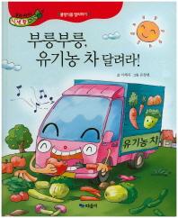 부릉부릉, 유기농 차 달려라!