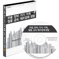 부품 장비 기기 기계 철물 금속 제조업체 편람(CD)