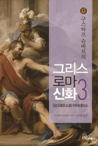구스타프 슈바브의 그리스 로마 신화. 3: 오디세우스와 아이네아스