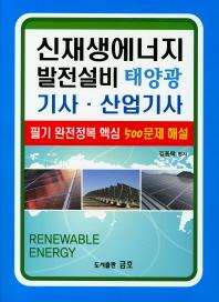 신재생에너지 발전설비 태양광 기사 산업기사 500문제 해설