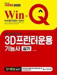 Win-Q 3D프린터운용기능사 실기 단기완성(2020)