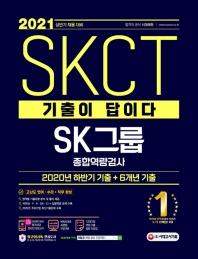 기출이 답이다 SKCT SK그룹 종합역량검사(2021 상반기)
