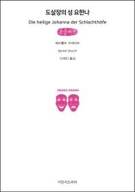 도살장의 성 요한나(큰글씨책)