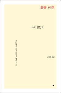 수서 열전. 1