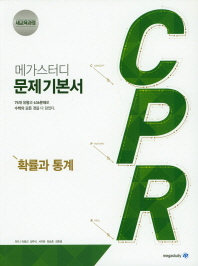 메가스터디 CPR 고등 확률과 통계 문제기본서(2020)