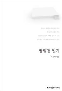 영월행 일기
