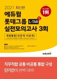 에듀윌 롯데그룹 L-TAB 계열통합(인문계 이공계) 실전모의고사 3회(2021)