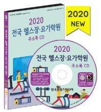 전국 헬스장·요가학원 주소록(2020)(CD)