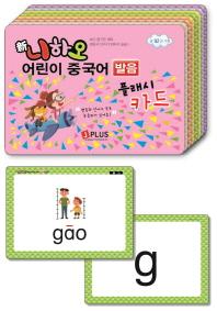 신 니하오 어린이 중국어발음 플래시카드