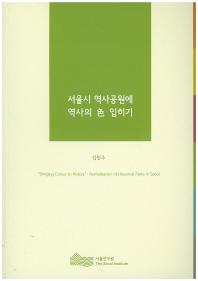 서울시 역사공원에 역사의 색 입히기