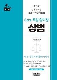 상법 Core 핵심 암기장