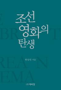 조선영화의 탄생