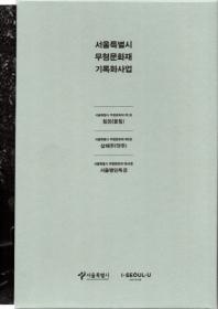 서울특별시 무형문화재 기록화사업 세트