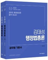 김태성 행정법총론 세트(2021)
