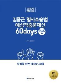 ACL 김중근 형사소송법 예상적중문제선 60days Plus(2차 대비)(2020)