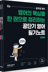 공단기 영어 필기노트 & 워크북 세트