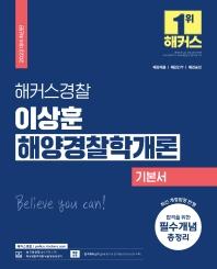 2022 해커스경찰 이상훈 해양경찰학개론 기본서