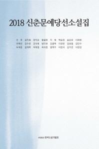신춘문예당선소설집(2018)