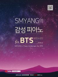 SMYANG의 감성피아노 for BTS(방탄소년단)