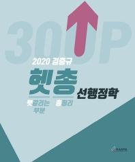 김중규 헷총 선행정학(2020)