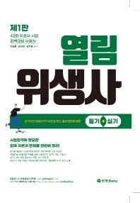 2021 열림 위생사 필기+실기