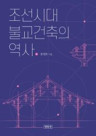 조선시대 불교건축의 역사