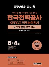 2021 하반기 렛유인 NCS 필기합격자들이 직접 감수한 한국전력공사 NCS 봉투모의고사