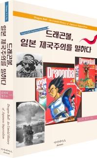 드래곤볼, 일본 제국주의를 말하다