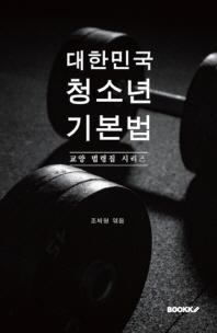 대한민국 청소년 기본법 : 교양 법령집 시리즈