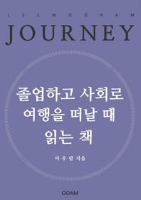 졸업하고 사회로 여행을 떠날 때 읽는 책