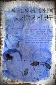 박두진 박목월 김현승의 기독교 시 연구