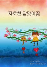 자호천 달맞이꽃
