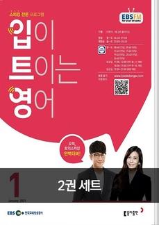 입트영 + 귀트영 세트 (EBS 방송교재 2021년 1월호)