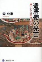 遣唐使の光芒 東アジアの歷史の使者