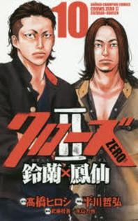 クロ-ズZERO2 鈴蘭×鳳仙 10