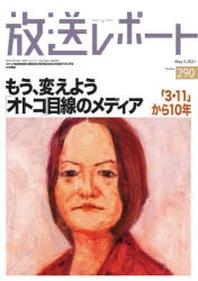 放送レポ-ト NUMBER290(2021-5)
