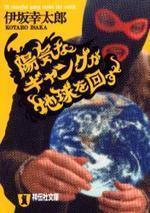陽氣なギャングが地球を回す 長編サスペンス