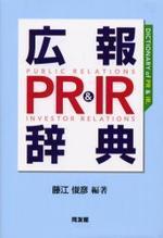 廣報PR&IR辭典