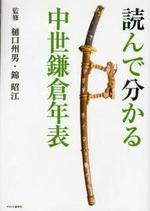 讀んで分かる中世鎌倉年表