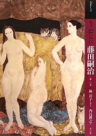 もっと知りたい藤田嗣治 生涯と作品
