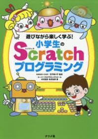 遊びながら樂しく學ぶ!小學生のSCRATCHプログラミング