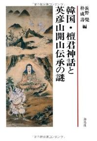 韓國檀君神話と英彦産開山傳承の謎