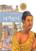 교과서에 나오는 위대한 인물 석가모니
