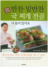 김하진의 반찬 밑반찬 국 찌개 전골 다 들어있어요