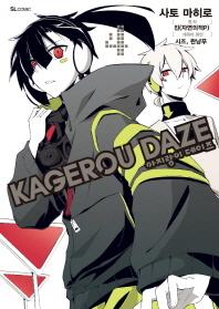 아지랑이 데이즈(Kagerou Daze). 4(코믹)