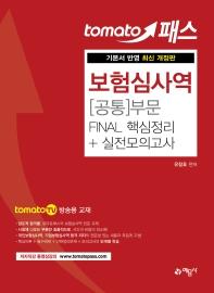 토마토패스 보험심사역 공통부문 Final 핵심정리+실전모의고사