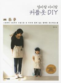 엄마랑 아이랑 커플옷 DIY