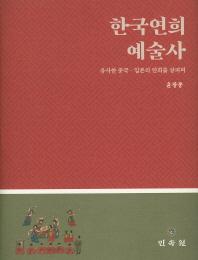 한국연희예술사