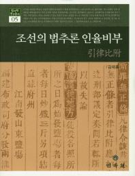 조선의 법추론 인율비부