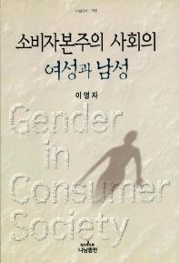 소비자본주의 사회의 여성과 남성